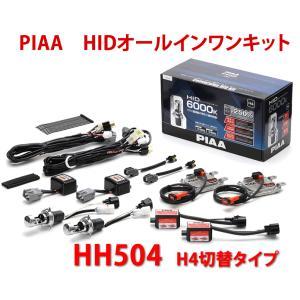 PIAA ピア HH504 ヘッドライト用 HIDオールインワンキット (6000K)バルブタイプ:H4切替|autocenter
