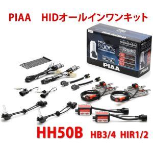 PIAA ピア HH50B ヘッドライト用 HIDオールインワンキット (6000K)バルブタイプ:HB3/HB4/HIR1/HIR2|autocenter