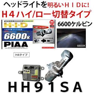 PIAA ピア HIDコンプリートキット 品番:HH91SA スーパーコバルト(6600K) H4切替タイプ|autocenter