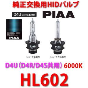 PIAA ピア 品番:HL602 純正交換HIDバルブ D4U(D4R/D4S共用)6000ケルビン|autocenter