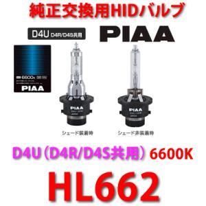 PIAA ピア 品番:HL662 純正交換HIDバルブ D4U(D4R/D4S共用)6600ケルビン|autocenter