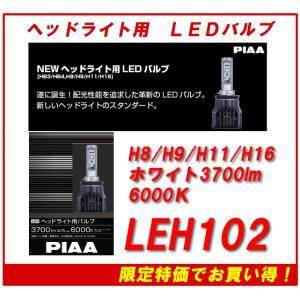 PIAA 品番:LEH102 タイプ: H8/H9/H11/H16  ヘッドライト用LEDバルブ 3700ルーメン|autocenter