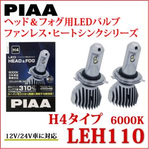PIAA ピア LEDヘッド&フォグバルブ  LEH110 / H4  6000K ファンレスヒートシンクシリーズ|autocenter