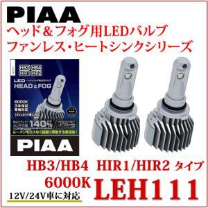 PIAA ピア LEDヘッド&フォグバルブ  LEH111 / HB3/HB4/HIR1/HIR2  6000K ファンレスヒートシンクシリーズ|autocenter