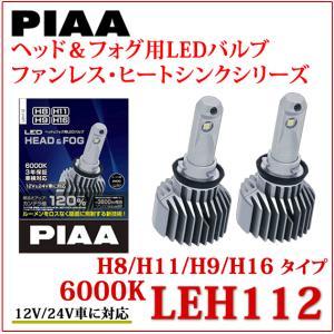 PIAA ピア LEDヘッド&フォグバルブ  LEH112 / H8/H9/H11/H16  6000K ファンレスヒートシンクシリーズ|autocenter