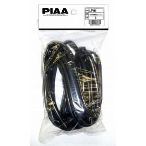 PIAA 品番:LPH1 電源延長ハーネス HID取付オプション 12V|autocenter
