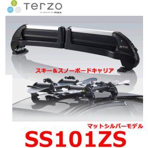 TERZO 品番:SS101ZS スキー&スノーボード専用キャリア TULIPA-Z マットシルバー ルーフオン用|autocenter