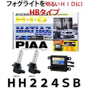 PIAA 品番:HH224SB マティアス 6600K(バルブタイプ:HB) 純正フォグランプ専用 コンバージョンH.I.D.コンプリートキット |autocenter