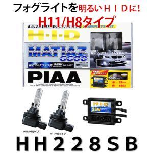 PIAA 品番:HH228SB マティアス 6600K(H11) 純正フォグランプ専用コンバージョン H.I.D.コンプリートキット|autocenter