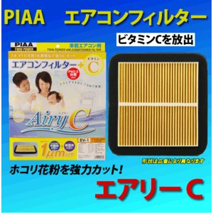 PIAA ピア エアリーC エアコンフィルター  品番EV1|autocenter