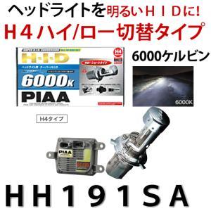PIAAピア HIDコンプリートキット 品番:HH191SA アルスター(6000K) H4切替タイプ|autocenter