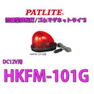 パトライト ゴムマグネット付き回転灯 品番:HKFM-101G-R  色:赤色 (自動車用 DC12V電源) 傷つきにくいゴムマグネット仕様|autocenter