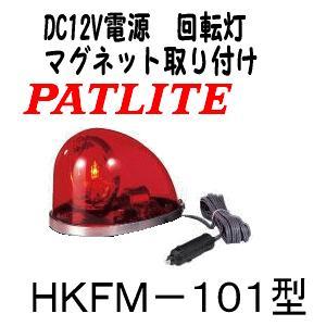 パトライト マグネット付き 回転灯 品番:HKFM-101-R  色:赤色 自動車用 DC12V|autocenter
