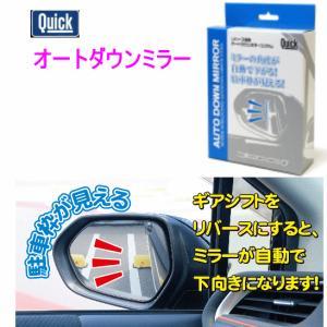クイック 品番:QAD-103 オートダウンミラー QUICK リバース連動でサイドミラーが下がる ハイエース200系(4型以降)、プリウス30系、ポルテなど|autocenter