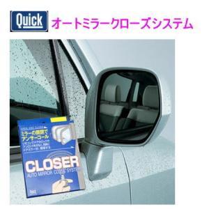 クイック 品番:QCT-207 ドアミラークローザー QUICK トヨタ ランクル 100系 他  ロック/アンロックでミラーが自動開閉|autocenter