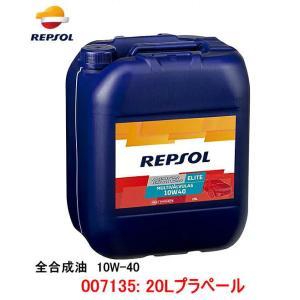 REPSOL レプソル ELITEシリーズ エリート・マルチバルブ 10W40 4輪用モーターオイル 20L 007135 autocenter