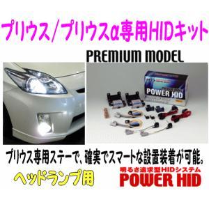 RGレーシングギア 品番:RGH-CBP57P (5500K) トヨタ プリウス&プリウスα ヘッドライト専用HIDキット POWER・HID KIT|autocenter