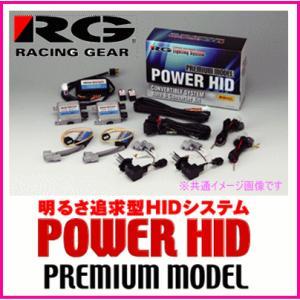 RGレーシングギア 品番:RGH-CBP61 (6300K) バルブ:H1 POWER・HIDキット 防水