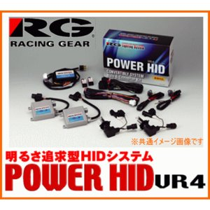 RGレーシングギア POWER・HIDキット 品番:RGH-CB942 (4500K) バルブ:H3 POWER・HIDキット