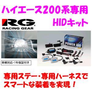 RGレーシングギア 品番:RGH-CB956H 5500K ハイエース200系(1-3型)専用HIDキット POWER・HID KIT|autocenter
