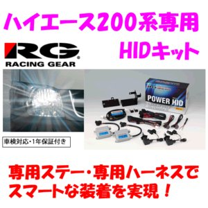 RGレーシングギア 品番:RGH-CB956H1 5500K ハイエース200系 4型(平成25年12月〜)専用HIDキット POWER・HID KIT|autocenter