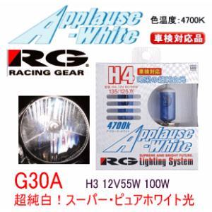 RG(レーシングギア) G30A  形状:H3 ヘッドライト・フォグ用ハロゲンバルブ:アプローズホワイト 4700K|autocenter