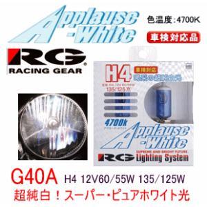 RG(レーシングギア) G40A  形状:H4 ヘッドライト・フォグ用ハロゲンバルブ:アプローズホワイト 4700K|autocenter
