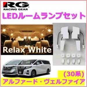 RACING GEAR (RG) 品番:RGH-P09TL トヨタ 30系アルファード/ ヴェルファイア専用 LEDルームランプ コンプリートキット リラックスホワイト暖色 3000K|autocenter