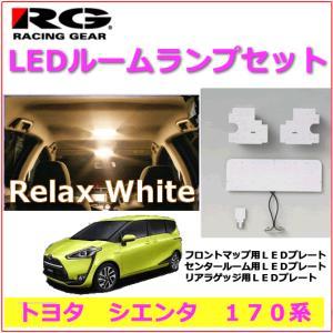 RACING GEAR (レーシング ギア) 品番:RGH-P11TL トヨタ 170系シエンタ専用 LEDルームランプ コンプリートキット 3000K 暖色|autocenter