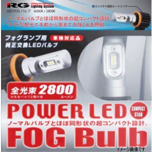 RG LEDフォグバルブ コンパクトスター 品番:RGH-P543(バルブタイプ: H8/H11/H16) 2800K イエロー|autocenter