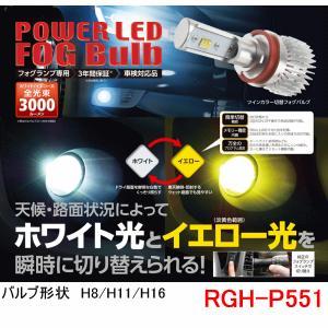 RG レーシングギア 品番:RGH-P551 (バルブタイプ: H8/H11/H16)  LEDフォグバルブ ツインカラー/ホワイト光/イエロー光を切替|autocenter