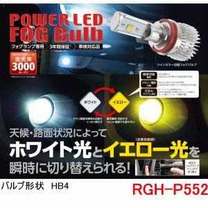 RG レーシングギア 品番:RGH-P552 (バルブタイプ: HB4)  LEDフォグバルブ ツインカラー  ホワイト光/イエロー光を切替|autocenter