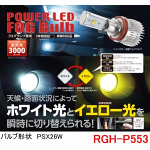 RG レーシングギア 品番:RGH-P553 (バルブタイプ: PSX26W)  LEDフォグバルブ ツインカラー  ホワイト光/イエロー光を切替|autocenter