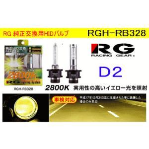 RG(レーシングギア)  RGH-RB328 /純正交換用HIDバルブ イエロー光 2800K (D2S/D2R共通)|autocenter