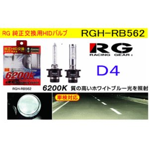 RG(レーシングギア)  品番:RGH-RB562 純正交換用HIDバルブ 6200K POWER HID REPLACEMENT BULB (D4S/D4R共通)|autocenter