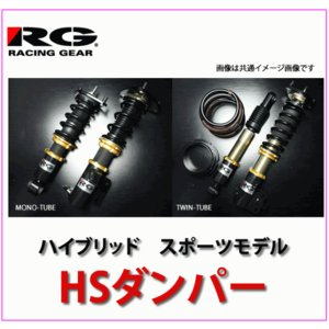 RG(レーシングギア) HSダンパー 品番:HS-MA03DT <マツダ RX-8 SE3P> 全長調整式/減衰力15段調整|autocenter