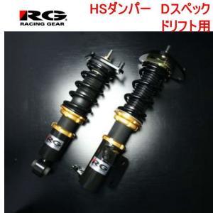 RG(レーシングギア) HSダンパー 品番:HS-N01S-D <日産 シルビア S13/ 180SX> ドリフト用セッティング 全長調整式/減衰力15段調整|autocenter