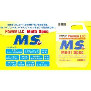 RG レーシングギア POWER LLC クーラント RGL-PG02 / 4リットル【MS】マルチスペック|autocenter