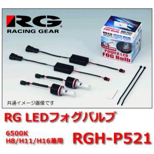 RG レーシングギア LEDフォグバルブ 品番:RGH-P521 (バルブタイプ:H8/H11/H16兼用) 6500K ホワイト|autocenter