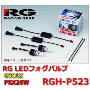 RG レーシングギア LEDフォグバルブ 品番:RGH-P523 (バルブタイプ:PSX26W) 6500K ホワイト|autocenter
