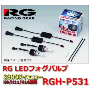 RG レーシングギア LEDフォグバルブ 品番:RGH-P531 (バルブタイプ:H8/H11/H16兼用) 2800K イエロー|autocenter
