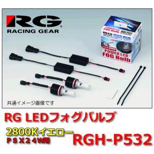 RG レーシングギア LEDフォグバルブ 品番:RGH-P532 (バルブタイプ:PSX24W) 2800K イエロー|autocenter