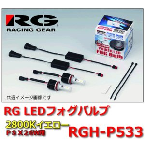RG レーシングギア LEDフォグバルブ 品番:RGH-P533 (バルブタイプ:PSX26W) 2800K イエロー|autocenter