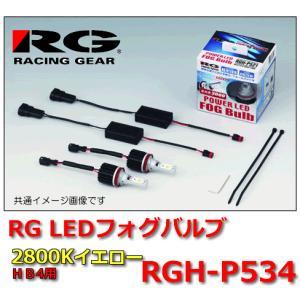 RG レーシングギア LEDフォグバルブ 品番:RGH-P534(バルブタイプ:HB4) 2800K イエロー|autocenter