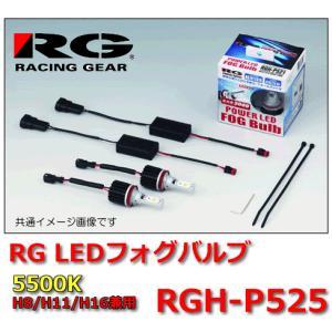 RG レーシングギア LEDフォグバルブ 品番:RGH-P525 (バルブタイプ:H8/H11/H16兼用) 5500K ホワイト|autocenter