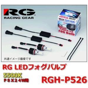 RG レーシングギア LEDフォグバルブ 品番:RGH-P526 (バルブタイプ:PSX24W用) 5500K ホワイト|autocenter