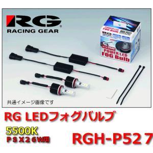 RG レーシングギア LEDフォグバルブ 品番:RGH-P527 (バルブタイプ:PSX26W用) 5500K ホワイト|autocenter