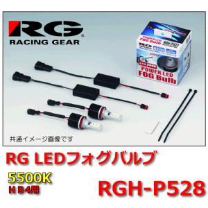 RG レーシングギア LEDフォグバルブ 品番:RGH-P528 (バルブタイプ:HB4用) 5500K ホワイト|autocenter