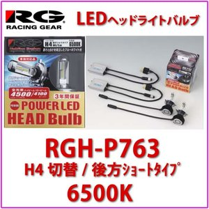 RG レーシングギア LEDヘッドライトバルブ 品番:RGH-P763 後方ショートタイプ 12V用(バルブタイプ:H4切替)6500K|autocenter