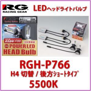 RG レーシングギア LEDヘッドライトバルブ 品番:RGH-P766 後方ショートタイプ 12V用(バルブタイプ:H4切替)5500K|autocenter
